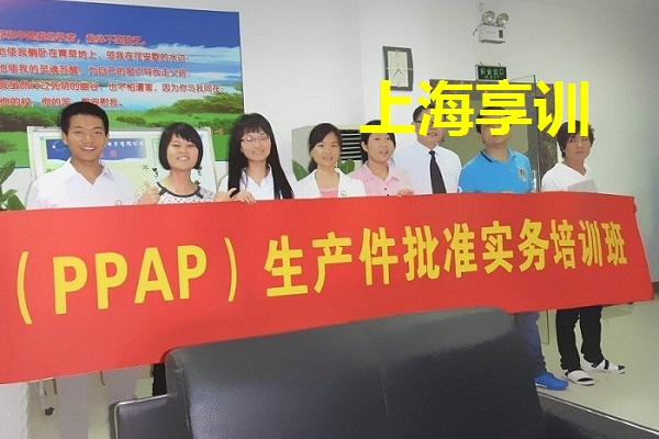PPAP生产件批准实务培训班