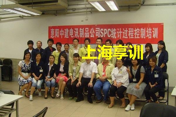 SPC统计过程控制培训――惠阳中建电讯制品公司
