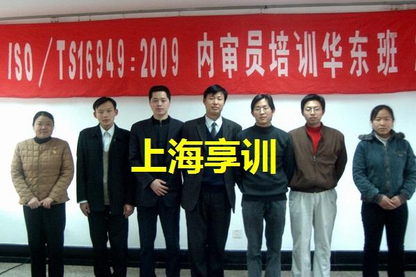 TS16949-2009内审员培训华东班