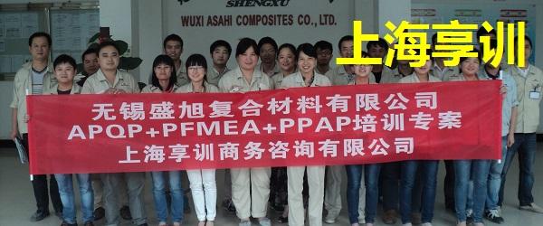APQP培训――无锡盛旭复合材料有限公司