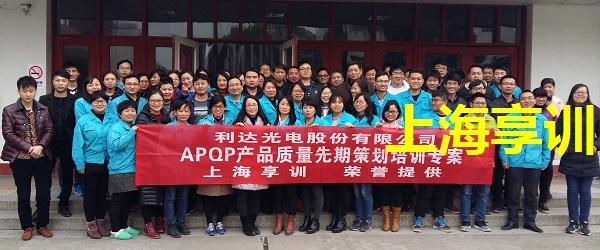 APQP培训――利达光电股份有限公司