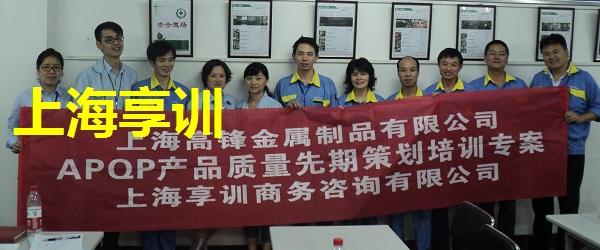 APQP培训――上海高锋金属制品有限公司