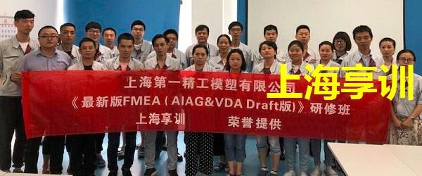 FMEA培训――上海第一精工模塑有限公司
