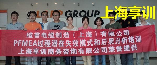 PFMEA培训――缆普电缆制造(上海)有限公司