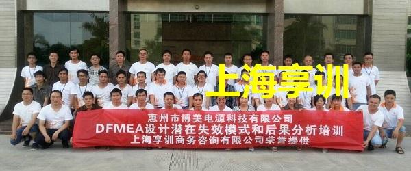 DFMEA培训――惠州市博美电源科技有限公司