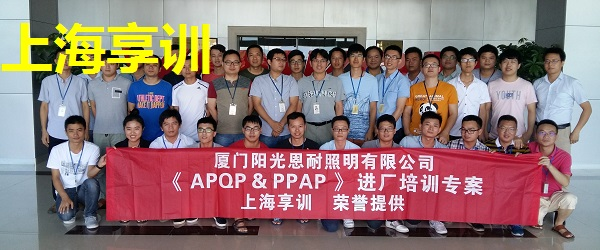 APQP培训――厦门阳光恩耐照明有限公司