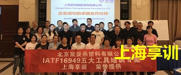 五大工具培训――北京聚菱燕塑料有限公司