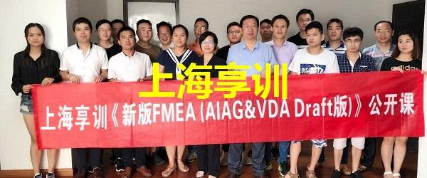 FMEA培训公开课(第5版)