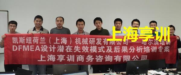 DFMEA培训――凯斯纽荷兰(上海)机械研发有限公司-哈尔滨