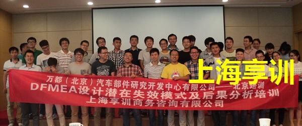 DFMEA培训――万都(北京)汽车零部件研究开发中心有限公司-北京
