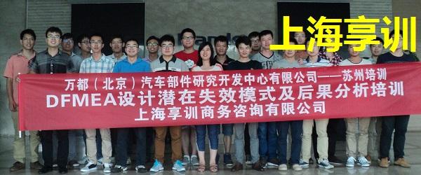 DFMEA培训――万都(北京)汽车零部件研究开发中心有限公司-苏州