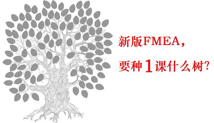 新版FMEA怎么做